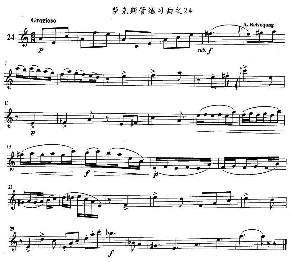 萨克斯管练习曲 - 全屏看谱