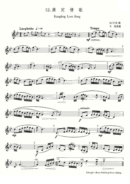 22首中国民歌乐谱之12 康定情歌