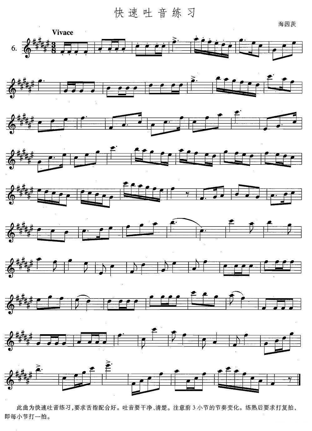 萨克斯练习曲合集 萨克斯谱