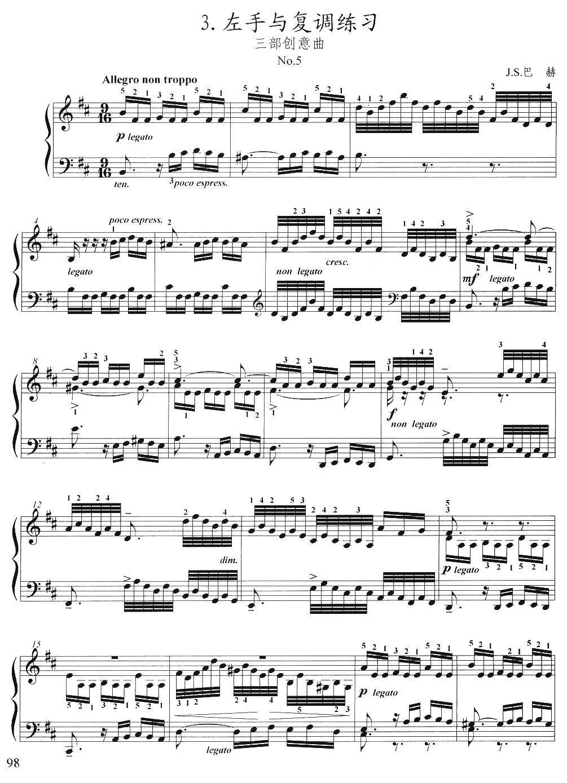 三部创意曲 no.5_手风琴谱图片