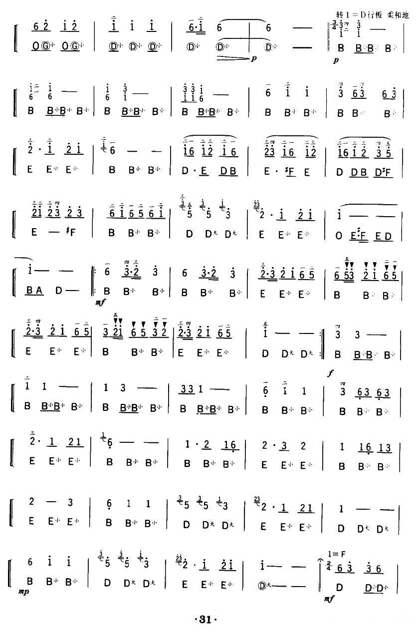 瑶族舞曲 手风琴谱