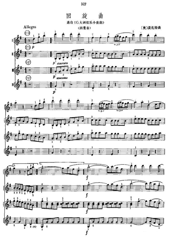 回旋曲 手风琴谱