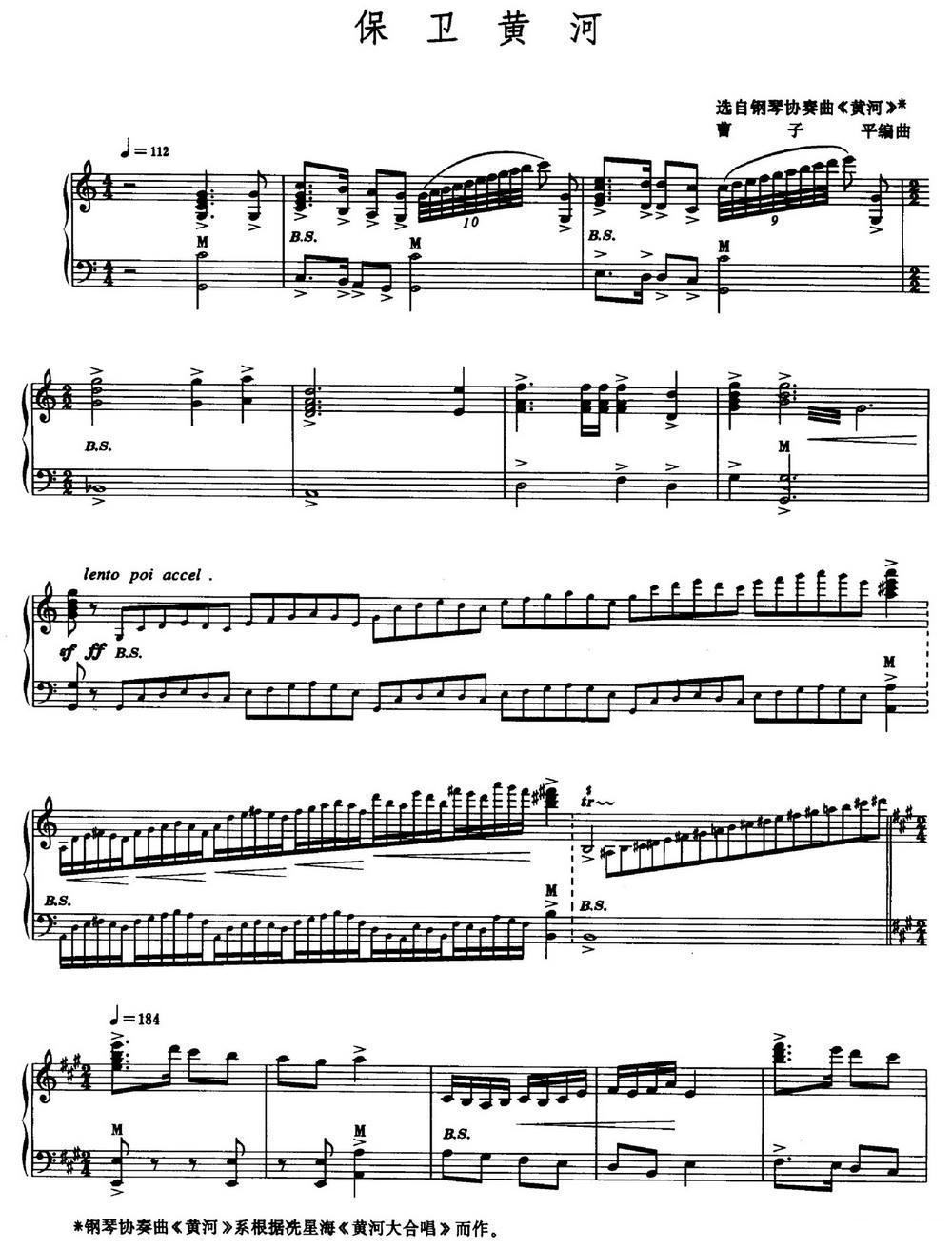 保卫黄河 选自钢琴协奏曲 黄河 -保卫黄河 手风琴谱图片