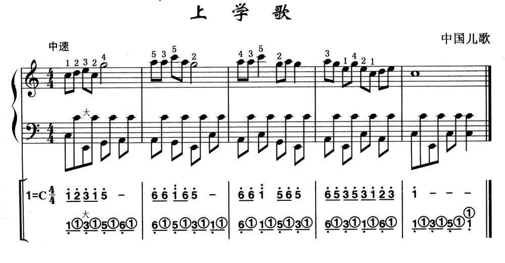《上学歌》 手风琴谱
