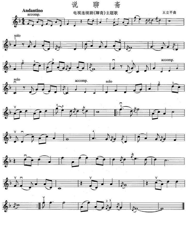 说聊斋 小提琴谱