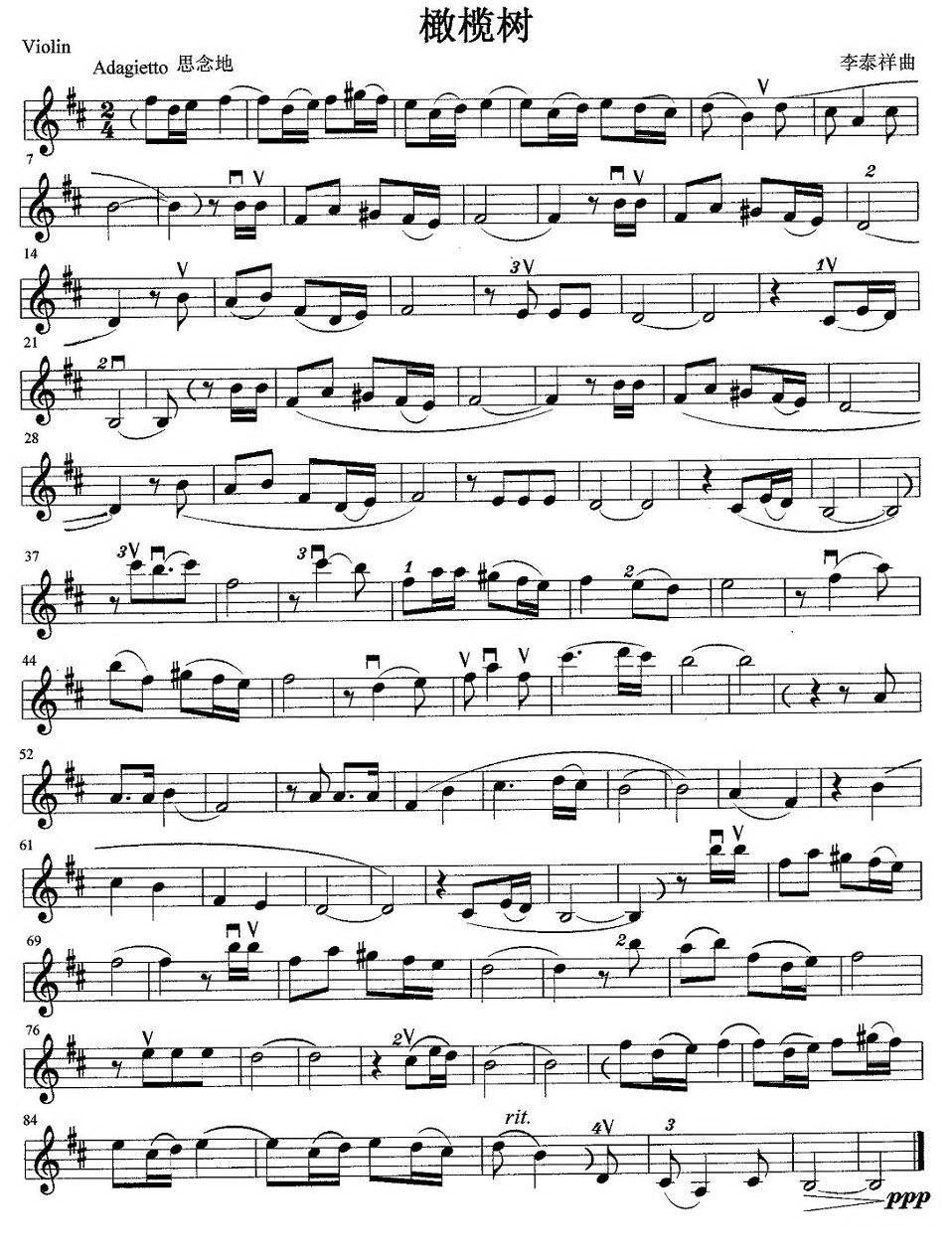 橄榄树小提琴谱