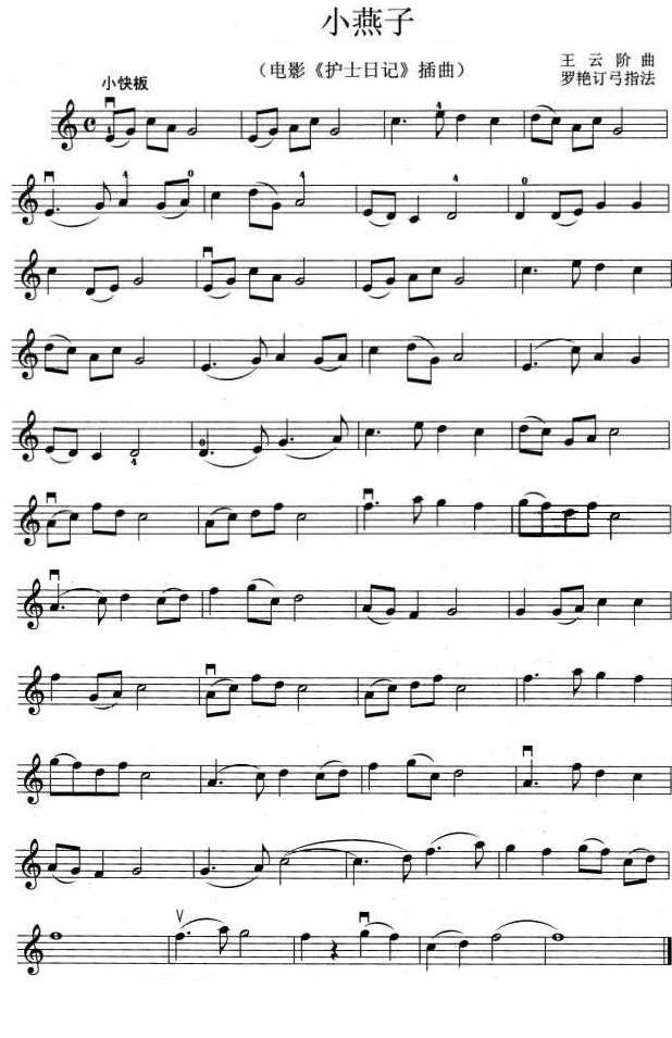 小燕子 歌谱