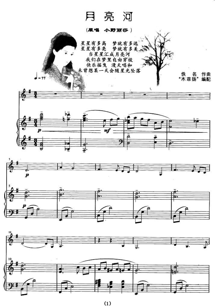 月亮河 钢琴伴奏谱