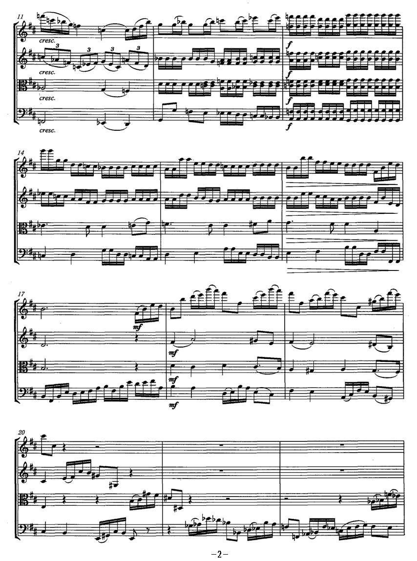 远山的冥想 小提琴谱