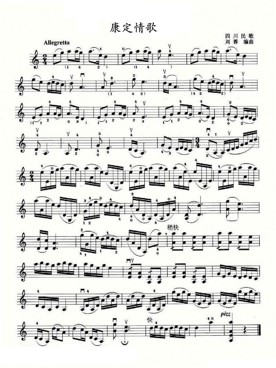 小提琴曲谱《恋歌》-康定情歌