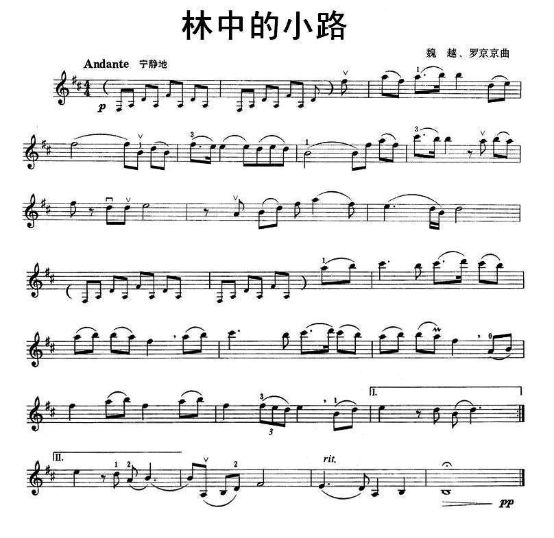 林中的小路_小提琴谱_歌谱下载_搜谱网