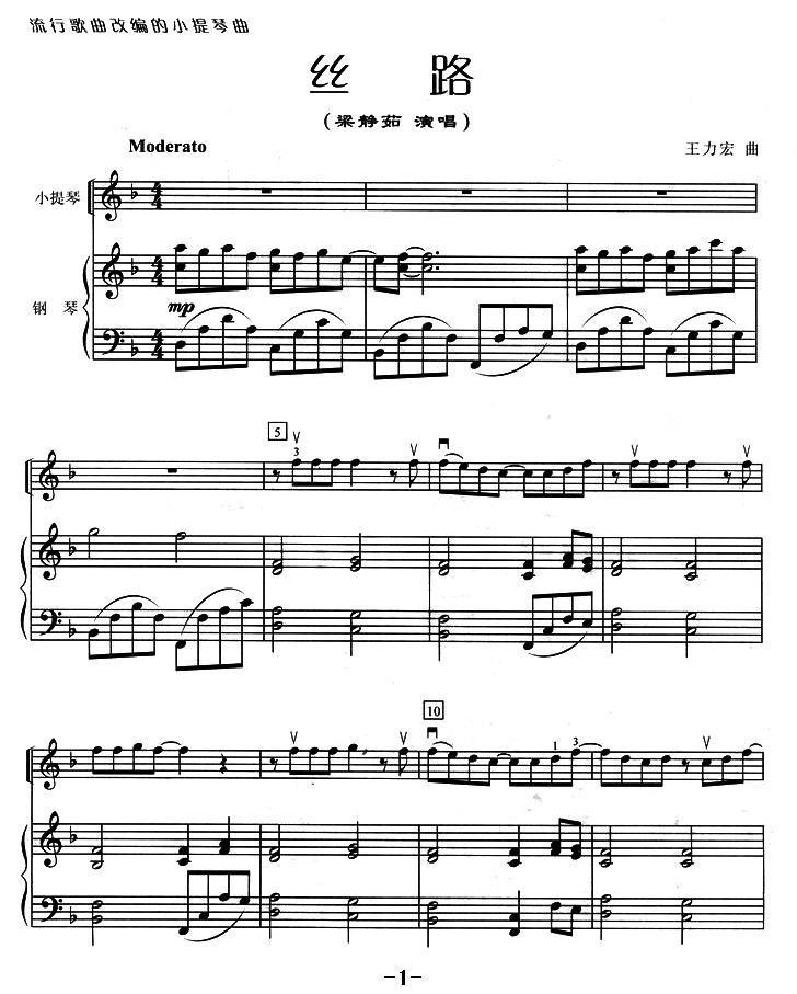 丝路歌曲的歌谱