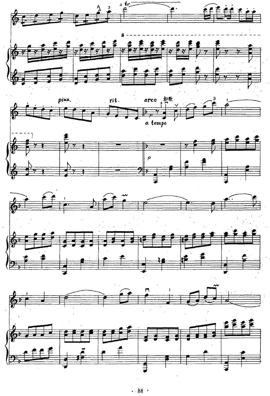那达慕情思 小提琴谱
