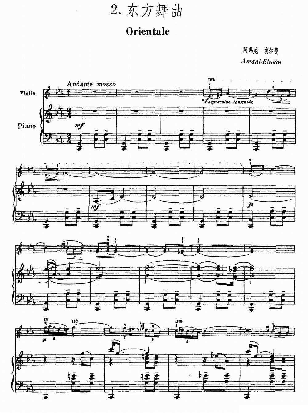 东方舞曲 小提琴谱