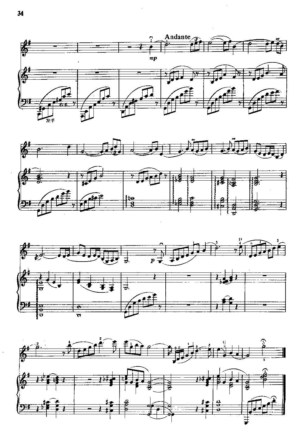 牧歌 小提琴谱