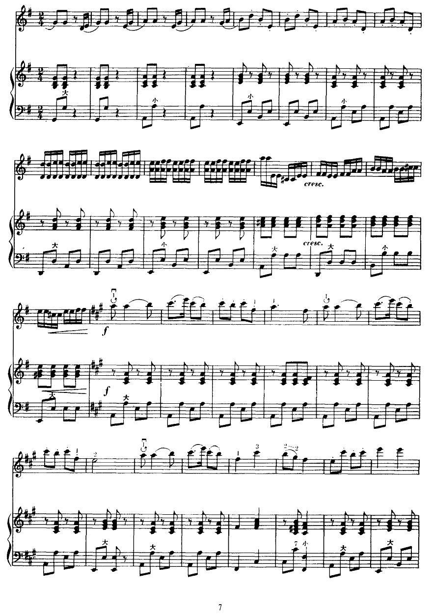 送肥忙 小提琴谱