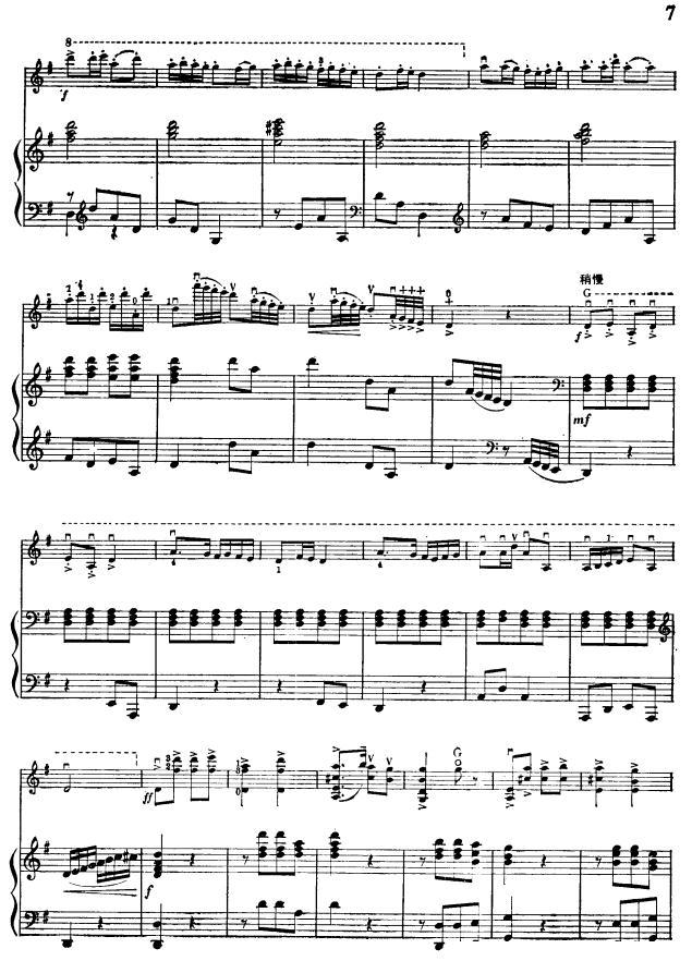 洪湖赤卫队 随想曲 小提琴谱