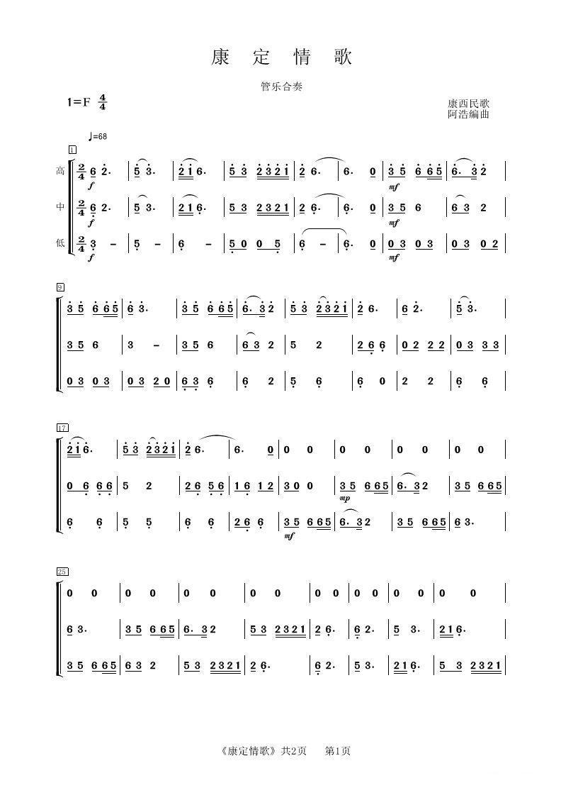 康定情歌(管乐合奏 康西民歌)