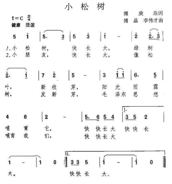 小松树_简谱_搜谱网