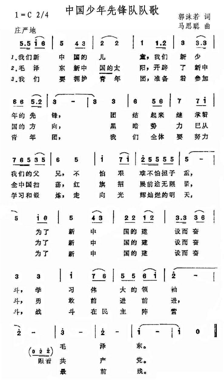 中国少年先锋队队歌_简谱图片