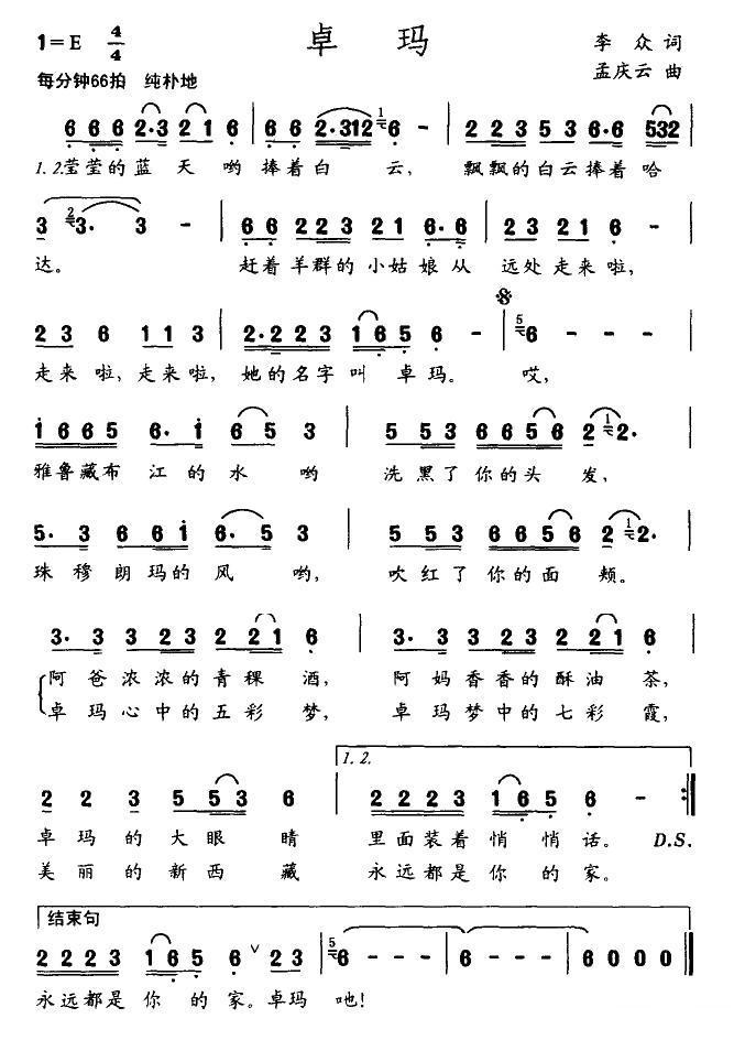 献给卓玛的歌歌谱