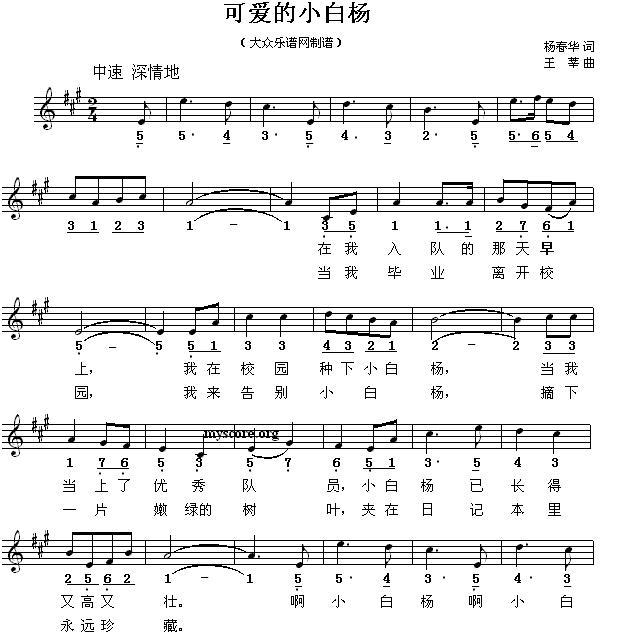 可爱的小白杨(线简谱混排版)