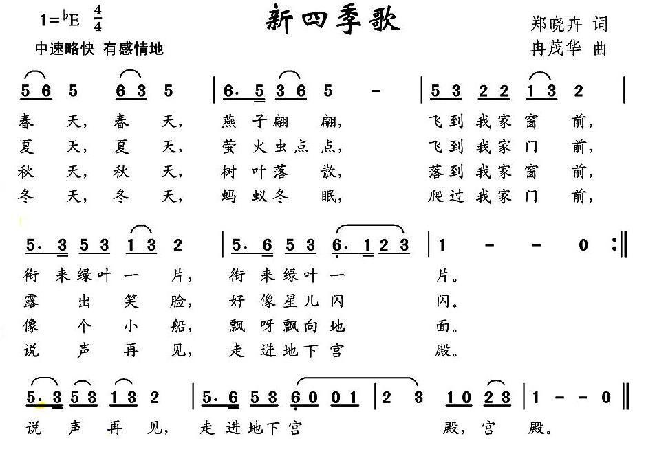 新四季歌_简谱_歌谱下载_搜谱网