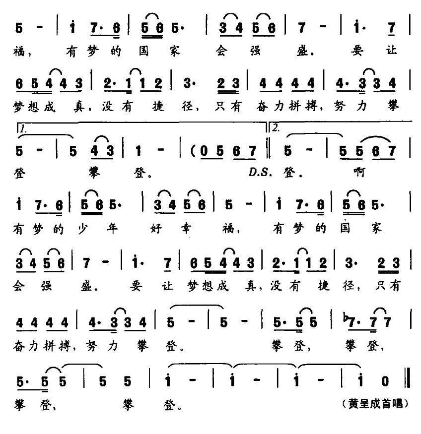 少年中国梦(潘月剑词 邹亚菲曲)