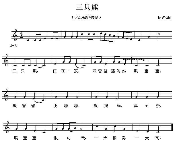 >> 三只小熊五线谱  跪求三只小熊电子琴和弦简谱(不是五线谱)答