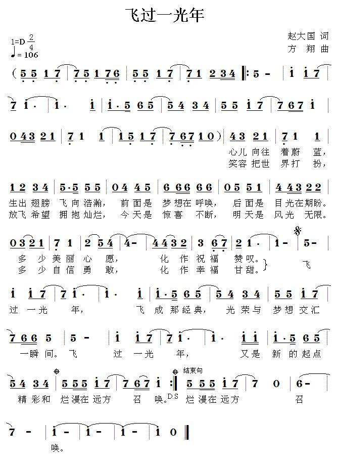 光年之外简谱数字双手_简谱分享图片