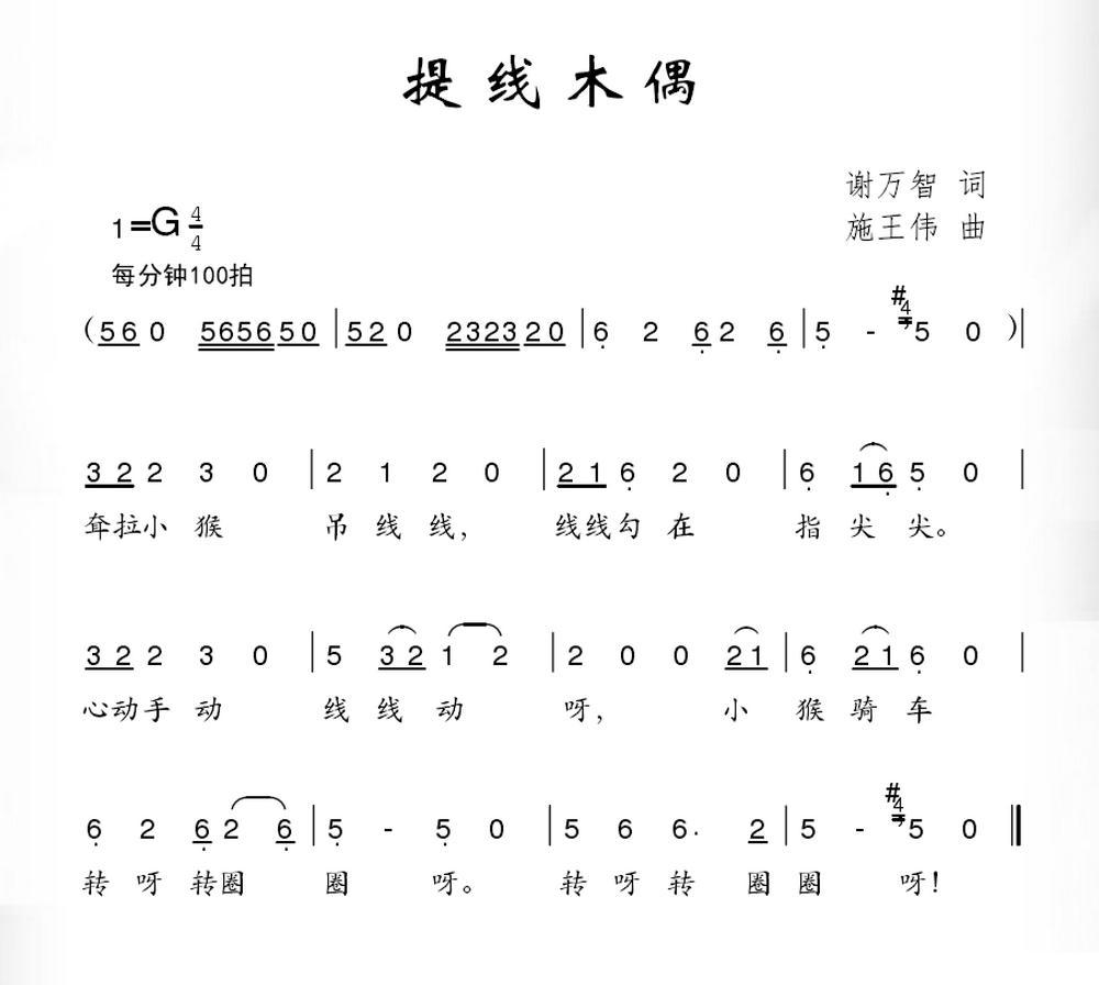 《提线木偶(谢万智词 施王伟曲)》 简谱
