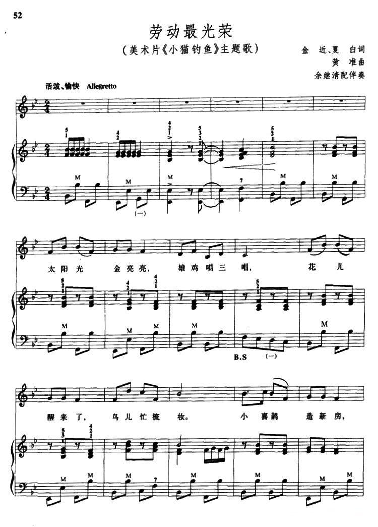 劳动最光荣 手风琴伴奏谱