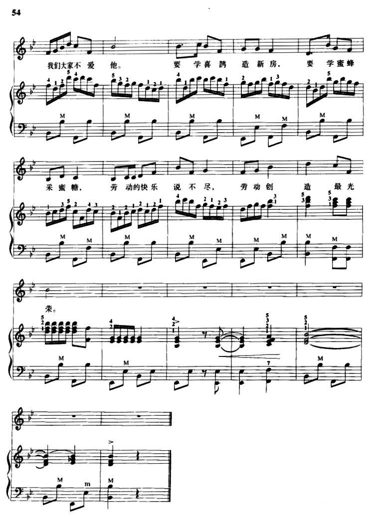 劳动最光荣(手风琴伴奏谱)