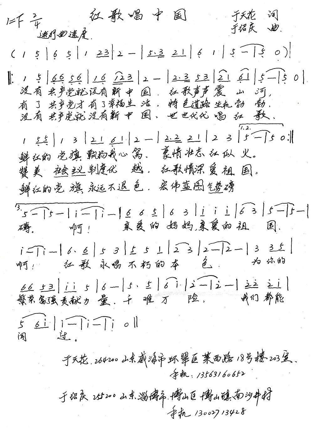 红歌唱中国_简谱_歌谱下载