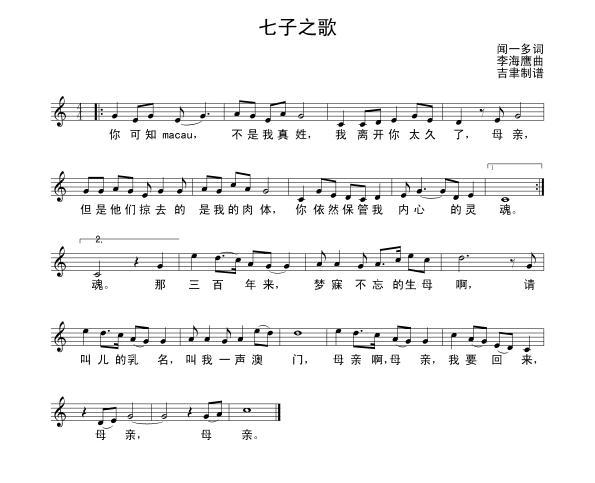 七子之歌澳门_七子之歌——澳门(《澳门岁月》主题曲)