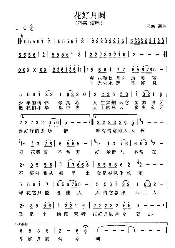 首页 简谱 > 花好月圆(刁寒词曲)