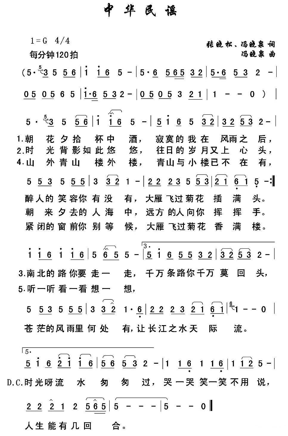 二胡中华民谣简谱
