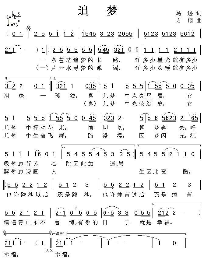 追梦(葛逊词 方翔曲)_简谱_歌谱下载_搜谱网
