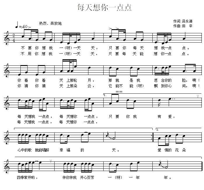 清词 田辛曲 五线谱