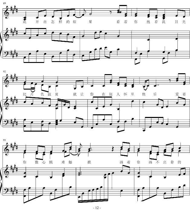 《画心(钢琴弹唱谱)》 简谱