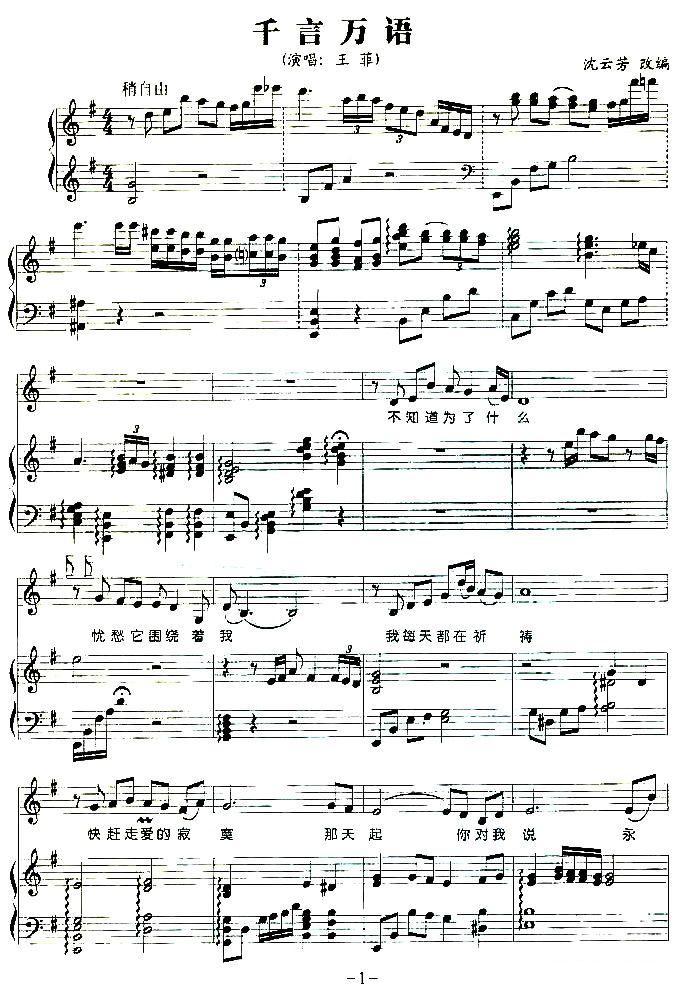 千言万语 钢琴弹唱谱