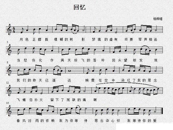 杨桦维词曲 五线谱
