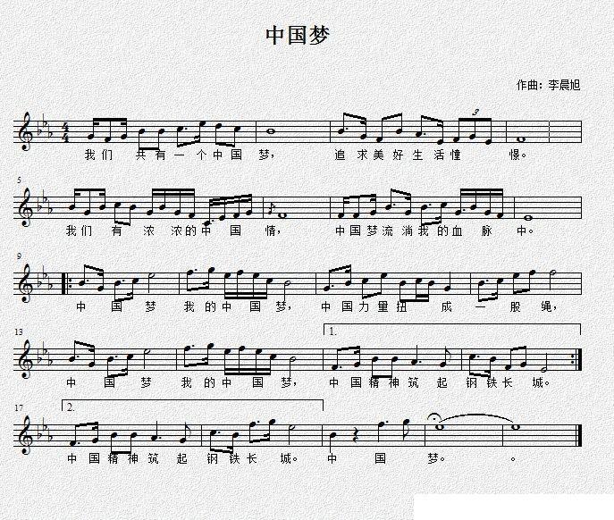 《中国梦(李晨旭词曲,五线谱)》 简谱