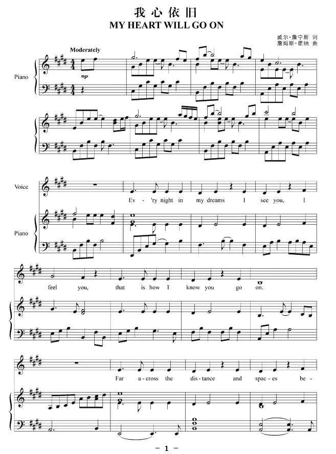 我心依旧_钢琴谱_歌谱下载图片