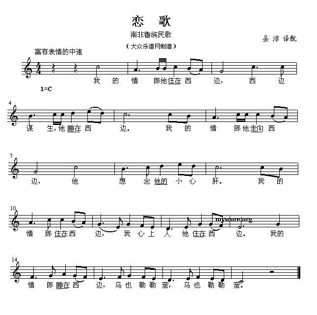 恋歌钢琴简谱