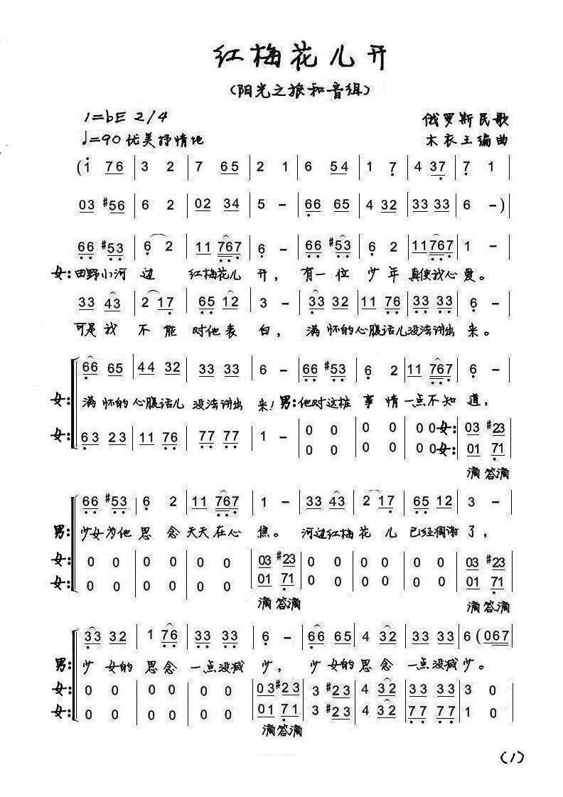 红梅花儿开_简谱_搜谱网