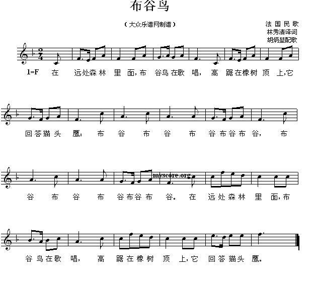 布谷鸟钢琴简谱