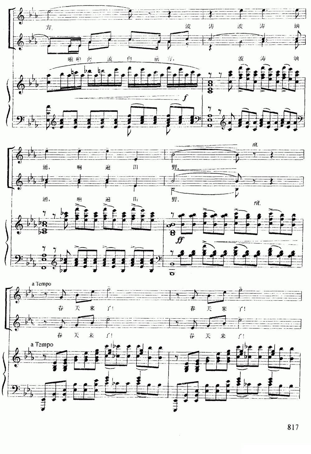 [俄]春潮(女声合唱,正谱)