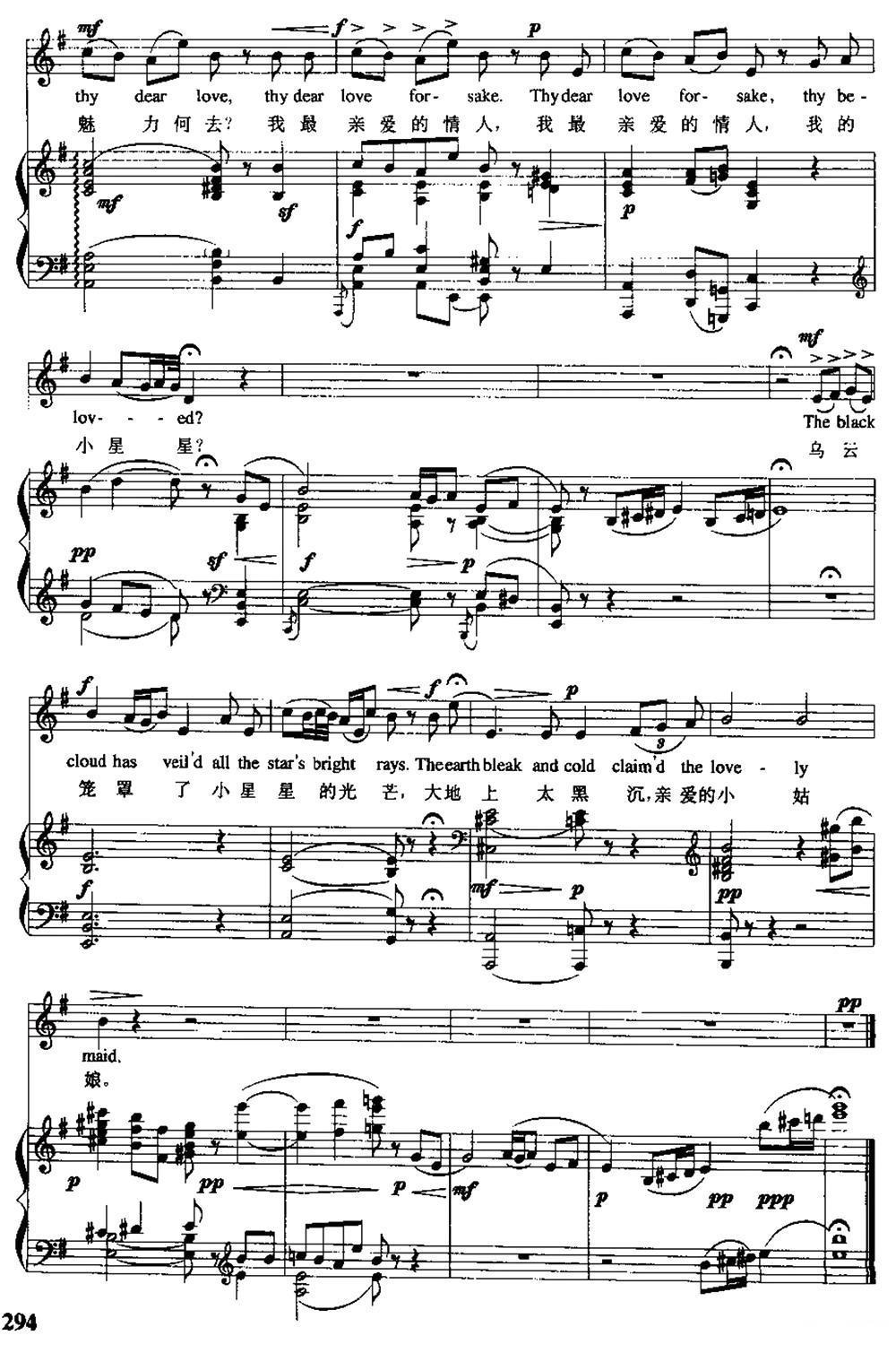 首页 钢琴谱 > 小星星在何方