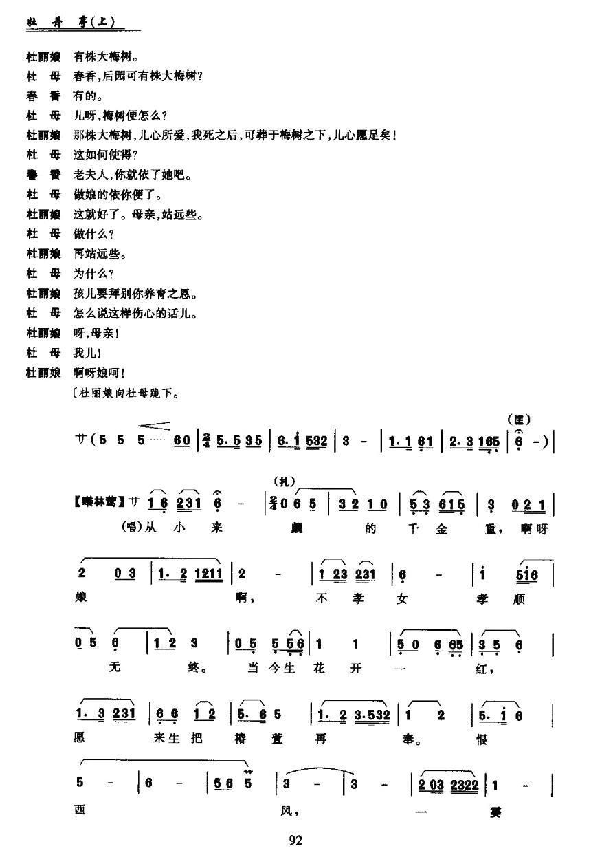 王喆牡丹亭简谱音乐_[昆曲]《牡丹亭》第五场:离魂_简谱_搜谱网